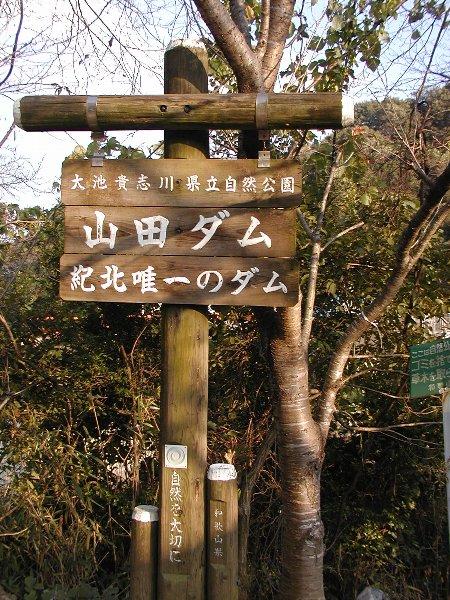 山田ダムのプレート