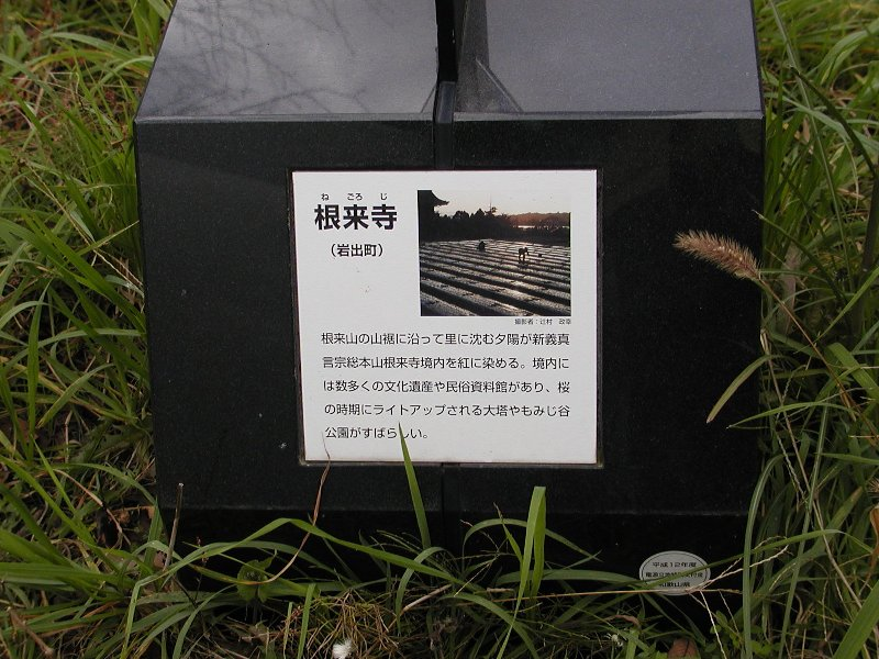 プレート−根来寺